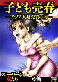 子ども売春―アジア人身売買の闇―