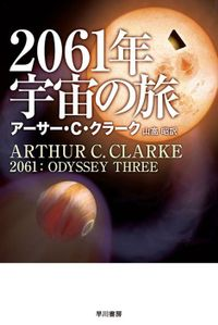 2061年宇宙の旅(ハヤカワ文庫SF)