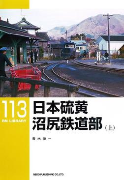 日本硫黄沼尻鉄道部(上)-電子書籍