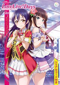 【電子版】電撃G's magazine 2019年12月号増刊 LoveLive!Days ラブライブ!総合マガジンVol.03【シリアルコード付】