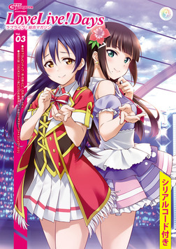 【電子版】電撃G's magazine 2019年12月号増刊 LoveLive!Days ラブライブ!総合マガジンVol.03【シリアルコード付】-電子書籍