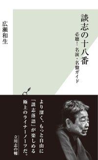 談志の十八番~必聴! 名演・名盤ガイド~