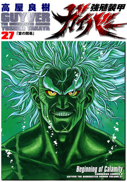 強殖装甲ガイバー(27)-電子書籍