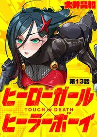 ヒーローガール×ヒーラーボーイ ~TOUCH or DEATH~【単話】(13)