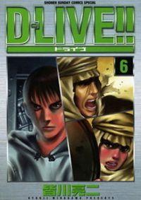 D-LIVE!!(6)