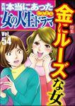 本当にあった女の人生ドラマ金にルーズな女 Vol.54