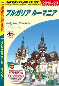 地球の歩き方 A28 ブルガリア ルーマニア 2019-2020
