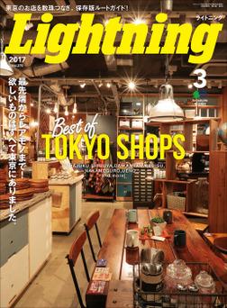 Lightning 2017年3月号 Vol.275-電子書籍