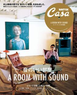 Casa BRUTUS特別編集 音のいい部屋-電子書籍
