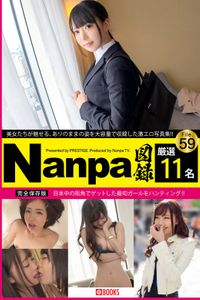 Nanpa図録 File.59