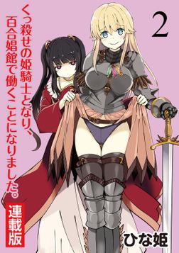 くっ殺せの姫騎士となり、百合娼館で働くことになりました。 キスカ連載版 第2話-電子書籍