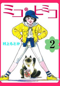 ミコ・ヒミコ 2-電子書籍