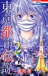 東京都市伝説【おまけ描き下ろし付き】 2巻