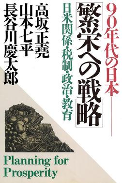 90年代の日本 繁栄への戦略 日米関係・税制・政治・教育-電子書籍