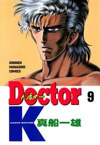 Doctor K(9)
