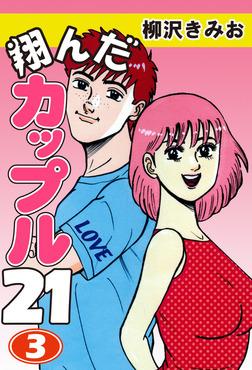 翔んだカップル21(3)-電子書籍
