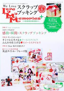We Love スクラップブッキング ラブメモプラス vol.6-電子書籍