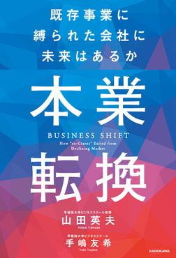 本業転換‐‐既存事業に縛られた会社に未来はあるか-電子書籍