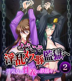 ようこそ淫乱メス豚監獄へ~浮気女に性義の鉄槌を!~ (2)-電子書籍