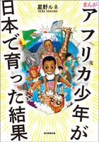 まんが アフリカ少年が日本で育った結果