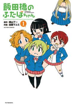 飯田橋のふたばちゃん / 1-電子書籍