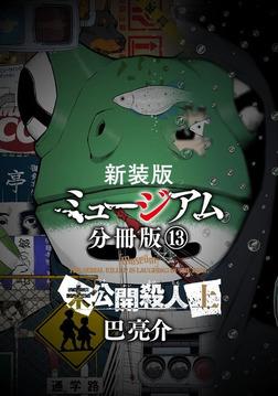 新装版 ミュージアム 分冊版(13) ―未公開殺人(上)―-電子書籍
