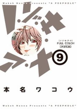 ノ・ゾ・キ・ア・ナ フルカラー(9)-電子書籍