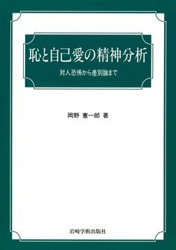 恥と自己愛の精神分析 : 対人恐怖から差別論まで-電子書籍