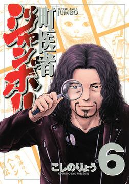 町医者ジャンボ!!(6)-電子書籍