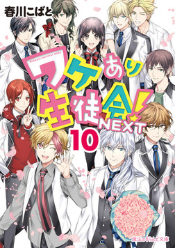 ワケあり生徒会!NEXT(10)-電子書籍