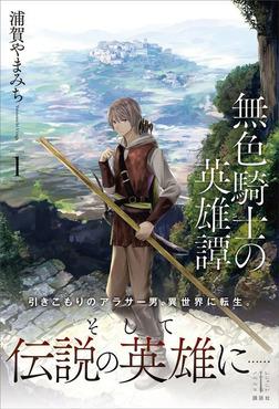 無色騎士の英雄譚 1-電子書籍