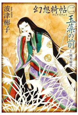 幻想綺帖(二) 玉藻の前-電子書籍