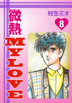 微熱MyLove(8)-電子書籍