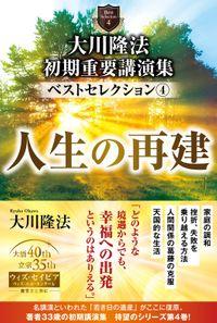 大川隆法 初期重要講演集 ベストセレクション(4) ―人生の再建―