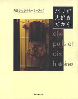 矢島タケシのセーターブック パリが大好きだから-電子書籍