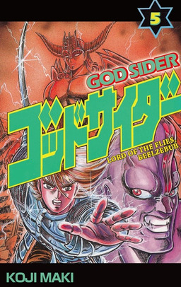 GOD SIDER, Volume 5