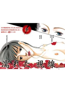 ブラック主婦 vol.2~濡れた視線~-電子書籍