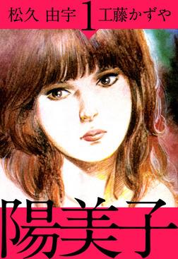 陽美子 1巻-電子書籍