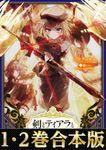 【合本版1-2巻】剣とティアラとハイヒール~公爵令嬢には英雄の魂が宿る~