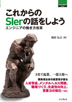 これからのSierの話をしよう エンジニアの働き方改革-電子書籍