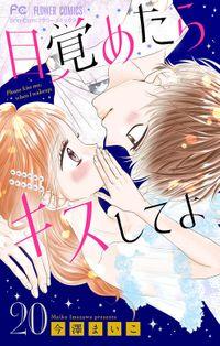 目覚めたらキスしてよ【マイクロ】(20)