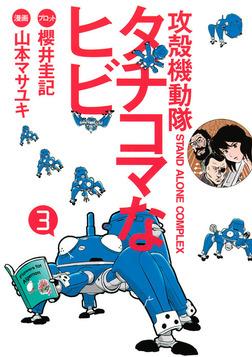 攻殻機動隊S.A.C. タチコマなヒビ(3)-電子書籍