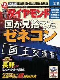 週刊ダイヤモンド 03年2月8日号