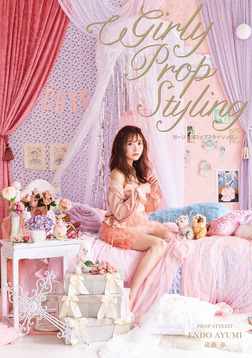 Girly Prop Styling-電子書籍