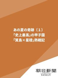 あの夏の奇跡〔1〕 「史上最高」の甲子園「箕島×星稜」熱戦記