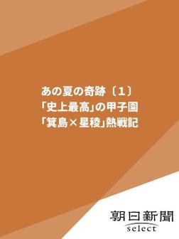 あの夏の奇跡〔1〕 「史上最高」の甲子園「箕島×星稜」熱戦記-電子書籍