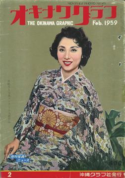 オキナワグラフ 1959年2月号 戦後沖縄の歴史とともに歩み続ける写真誌-電子書籍