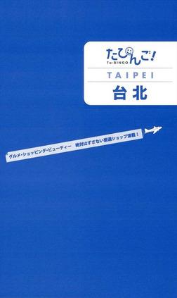 たびんご!台北-電子書籍
