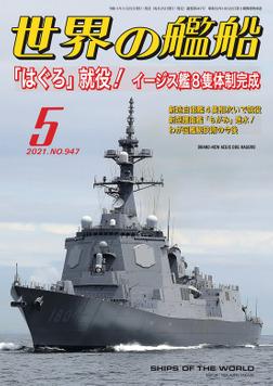世界の艦船 2021年 5月号-電子書籍