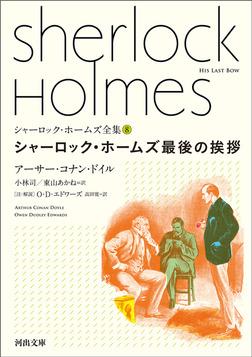 シャーロック・ホームズ全集8 シャーロック・ホームズ最後の挨拶-電子書籍